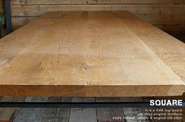 テーブル天板,オーク,はぎ板,オーダー,販売