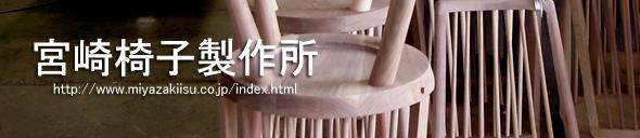 宮崎椅子製作所リンク