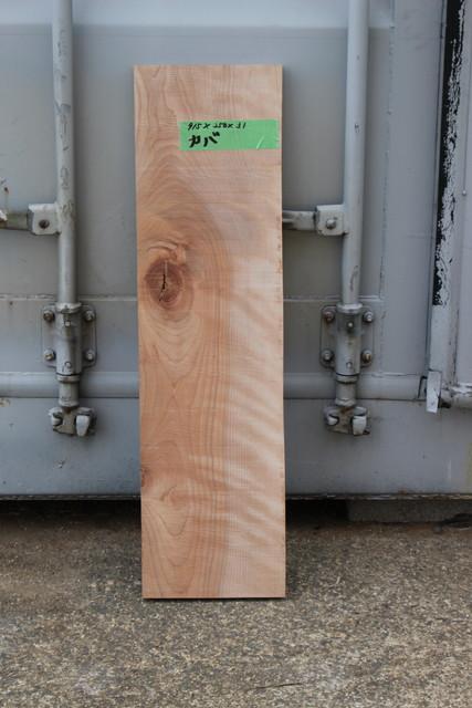 ≪無垢 一枚板 未加工≫ 樺 カバ 915mm [A]イメージ