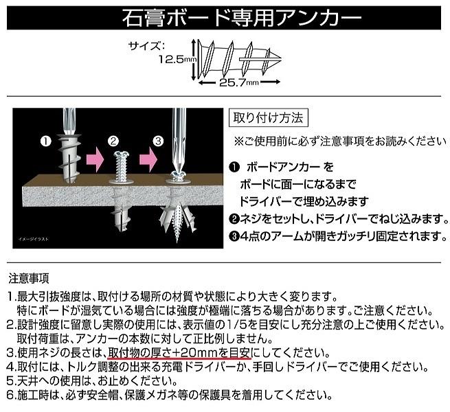 画像5: 送料無料!≪DIY素材≫【ボードアンカー ホワイト 白 石膏ボード用 1個 単品】 (5)