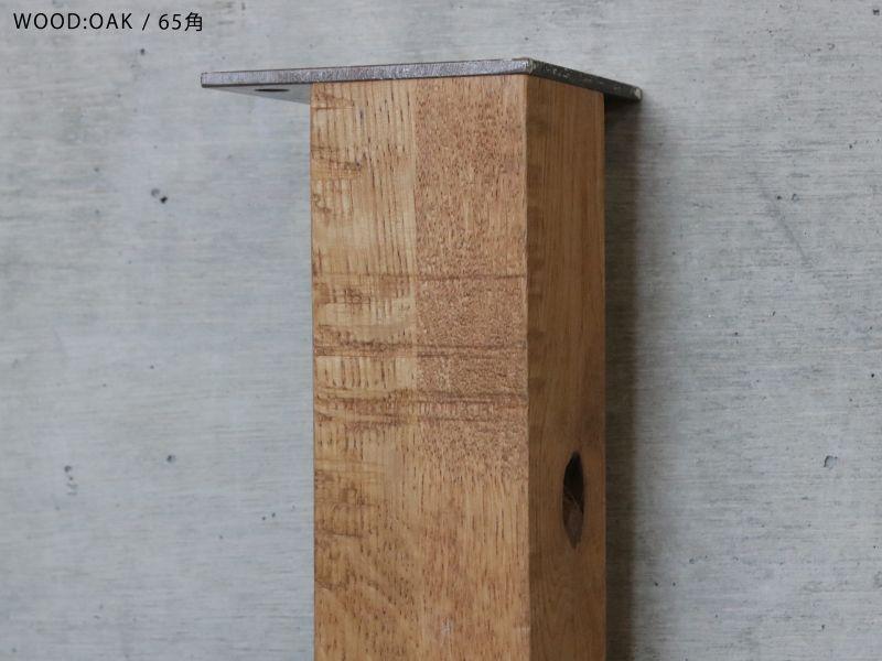 画像2: 送料無料!≪木脚≫【オーク木脚/670mm/2サイズ/4本1セット】 (2)