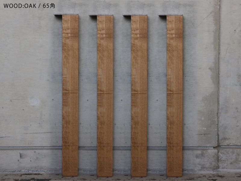 画像1: 送料無料!≪木脚≫【オーク木脚/670mm/2サイズ/4本1セット】 (1)