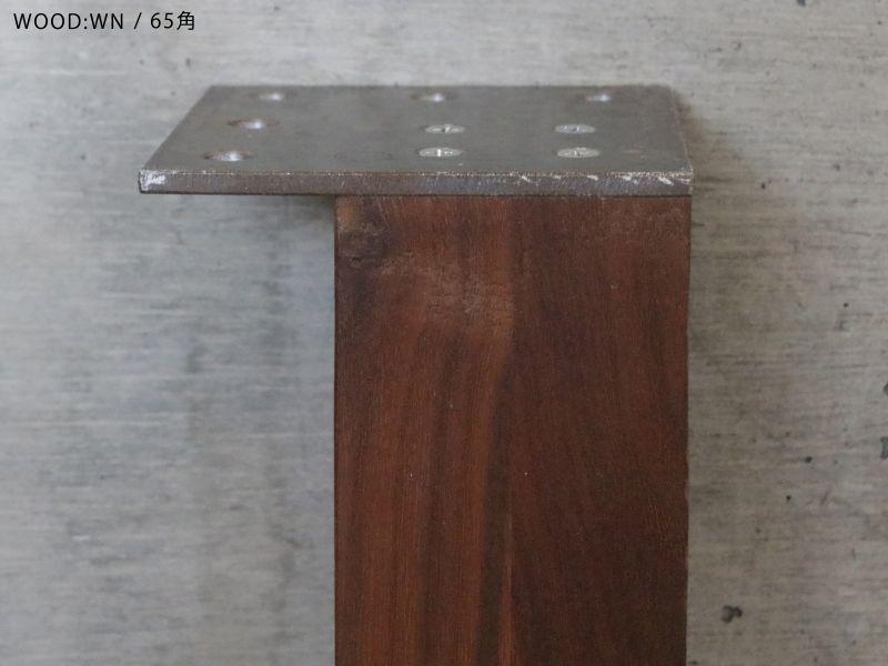 画像2: 送料無料!≪木脚≫【ウォールナット木脚/670mm/2タイプ/4本1セット】 (2)