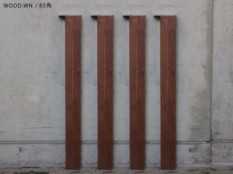 画像1: 送料無料!≪木脚≫【ウォールナット木脚/670mm/2タイプ/4本1セット】 (1)